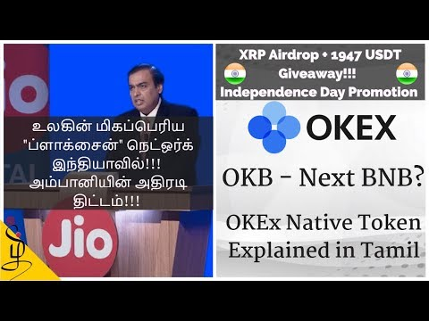 jio-blockchain-|-okb-next-bnb?-okex-native-token-explained-in-tamil