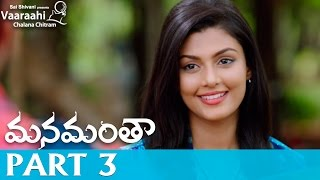 Manamantha Telugu Movie Part 3 | Mohanlal, Gautami | Chandra Sekhar Yeleti