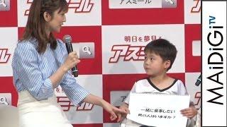 小倉優子、子どもからの直球質問に焦る「一緒に食事したい男性はいますか?」 「アスミール」イメージキャラクター就任式3 小倉優子 動画 14