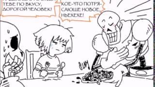 Новые спагетти  Папируса (или папайруса)/Озвучка комикса Undertale (андертейл)