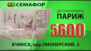 Магазин Семафор - качественная мебель и обои по низким ценам, в городе Ачинске и Абакане(, 2016-04-23T07:58:35.000Z)