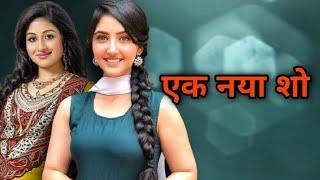 अशनूर कौर का नया शो..? Ashnoor Kaur New Show | Patiala Bebs Actress | New Project of Ashnoor kaur|