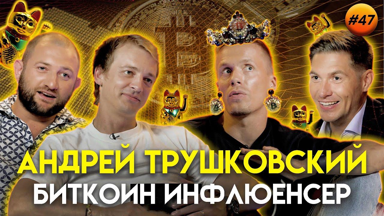 Андрей Трушковский: NFT панки, деньги, битокин и крипто-успех | Гагарин Шоу #47