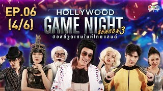 HOLLYWOOD GAME NIGHT THAILAND S.3 | EP.6 พิงกี้,เชาเชา,เชนVSเบนซ์,ซานิ,เขต [4/6] | 23.06.62