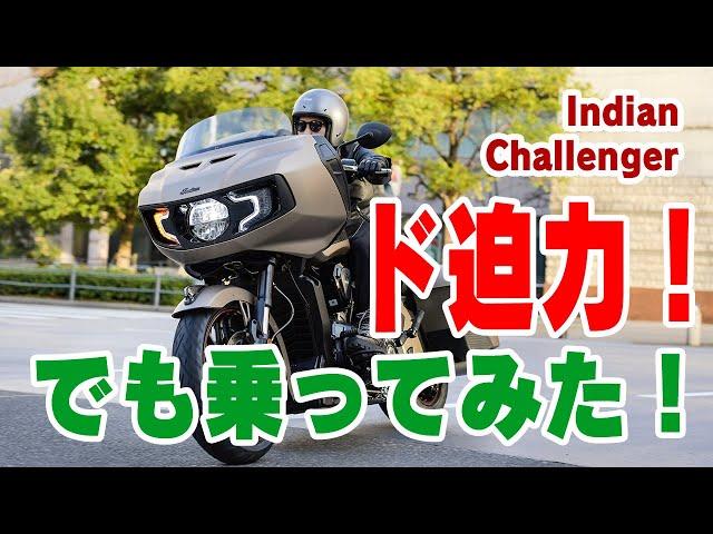 迫力ありすぎ! インディアン「Challenger」試乗インプレッション