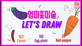 [엄마표미술] Let's Draw. Carrot, Eg…