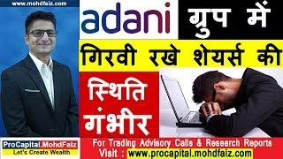 ADANI ग्रुप में गिरवी रखे शेयर्स की गंभीर स्थिति |  Latest Share Market News In Hindi