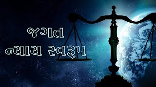Justice of nature | What is the Justice of Nature | Pujyashree Deepakbhai