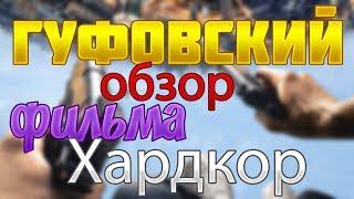 Алекс Гуфовский:обзор фильма Хардкор!