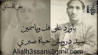 سيد درويش وحياة صبري /ياورد على فل وياسمين /علي الحساني