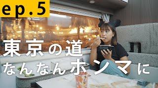 1000万円のキャンピングカーで行く!大阪→東京までナビ無し下道の旅|ep.5