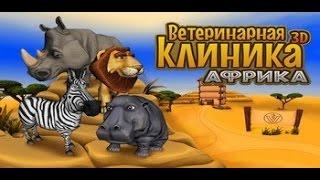 Клиника для животных - Африка ( Обзор игры )
