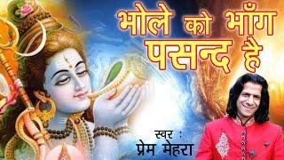 New Bhole Baba Bhajan 2016 || Bhole Ko Bhang Pasand Hai || Kawad Bhajan || Prem Mehra