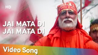 Jai Mata Di (HD) | Kohram (1999) | Amitabh Bachchan | Nana Patekar | Danny | Hindi Devotional Song
