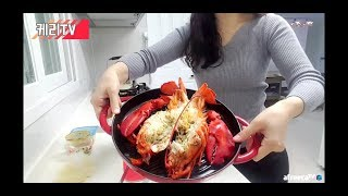 [쿡방] 랍스터 버터구이 오븐 없이 만들기 Lobster garlic butter tutorial