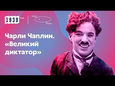 Чарли Чаплин // 1939
