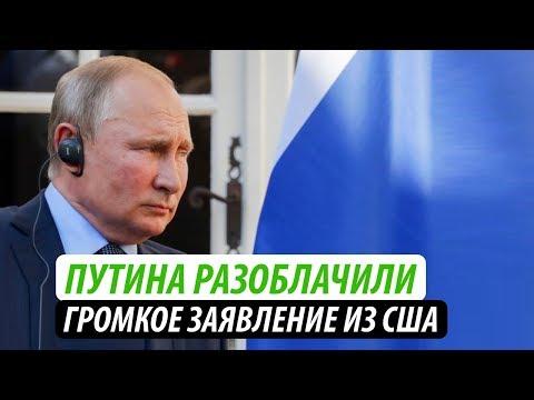 Путина разоблачили. Громкое