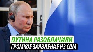Путина разоблачили. Громкое заявление из США