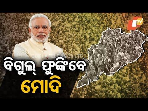 PM Modi to sound poll bugle along with govt programmes in Odisha tomorrow
