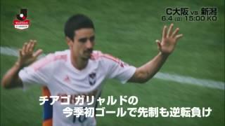 公式戦5連勝中のC大阪がホームに呂比須ワグナー新監督の新潟を迎える。...