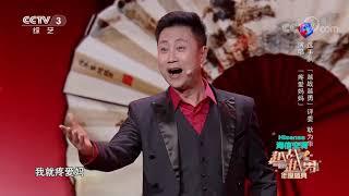 [越战越勇]《疼爱妈妈》 演唱:耿为华 李丁| CCTV综艺