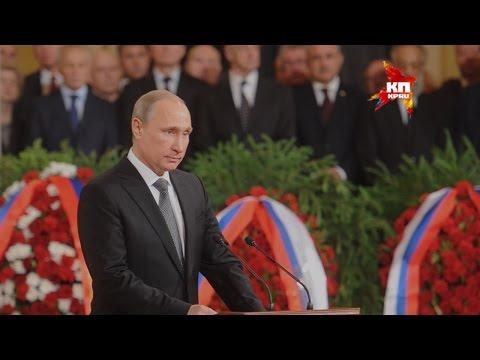 Владимир ПУТИН и Дмитрий МЕДВЕДЕВ простились с Евгением ПРИМАКОВЫМ