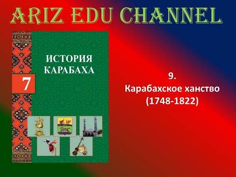 9. Карабахское ханство (1748-1822)
