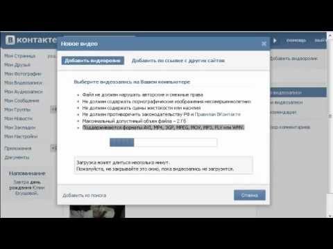 Как выложить видео в Контакт