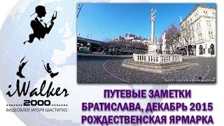 Путевые Заметки. Братислава, Словакия, декабрь 2015: Рождественская ярмарка в Братиславе(Подписаться на канал ▻▻▻ http://bit.ly/iwalker2000_subs Мои Путевые Заметки со всего мира смотрите здесь - http://bit.ly/iwalker20..., 2015-12-27T09:11:50.000Z)