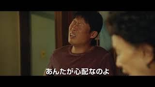 『レッスル!』予告映像 thumbnail