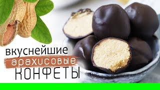 ПОЛЕЗНЫЕ КОНФЕТЫ из арахиса БЕЗ САХАРА в шоколаде ЗА 15 МИНУТ / Быстрый и простой ПП РЕЦЕПТ