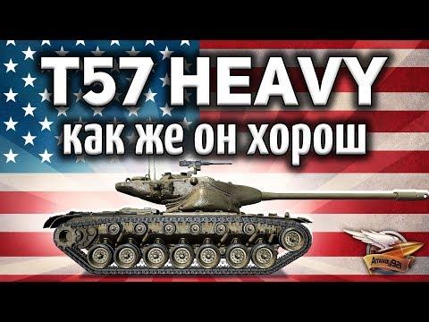 T57 Heavy Tank - Как же он чертовски хорош - Обожаю его