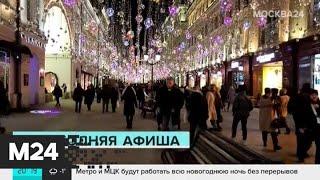 Смотреть видео Где в Москве провести новогодние праздники - Москва 24 онлайн