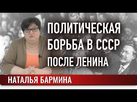 Политическая борьба в СССР после Ленина