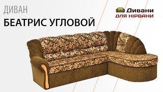Диван Беатрис, Фабрика Ливс(divani.kiev.ua/угловой-диван-беатрис.html., 2014-06-19T07:28:12.000Z)