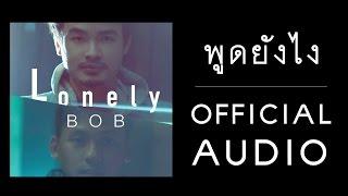 พูดยังไง - Lonely Bob (เพลงประกอบซีรี่ย์ Kiss Me รักล้นใจนายแกล้งจุ๊บ) [Official Audio]