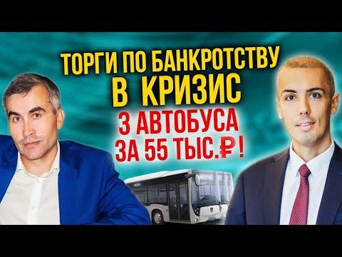 Торги по банкротству в период кризиса - 3 автобуса за 55 тыс! Новые возможности для инвестирования?