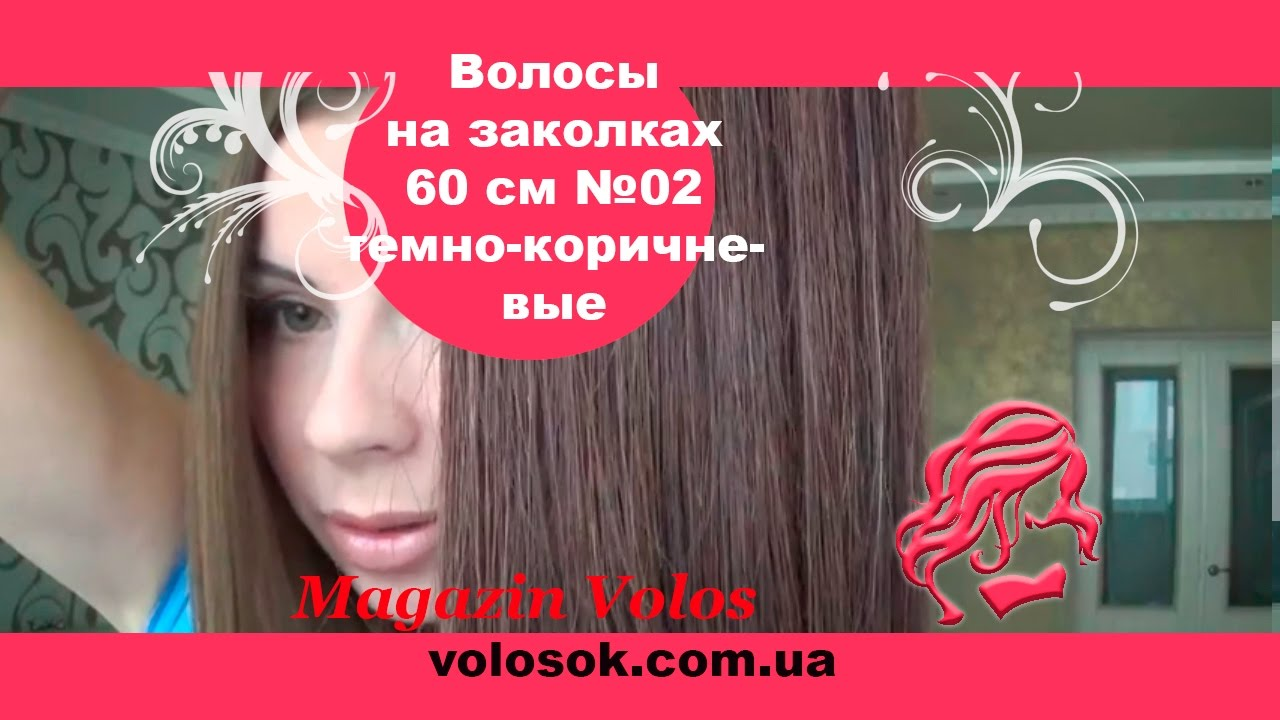 Натуральные волосы на заколках. Самая лучшая цена любые цвета. В наличии любые цвета и оттенки, включая различные мелировки и омбре натуральные волосы на заколках