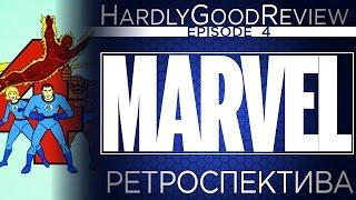 Фантастическая четвёрка 1967 - Ретроспектива - HardlyGoodReview. Episode 4
