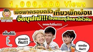 ep40-ปี1-จัดทริปเที่ยวกับครอบครัวพากินแหลกบุฟเฟ่ต์-dusit-thani-hua-hin-ตอนที่-1-peach-eat-laek