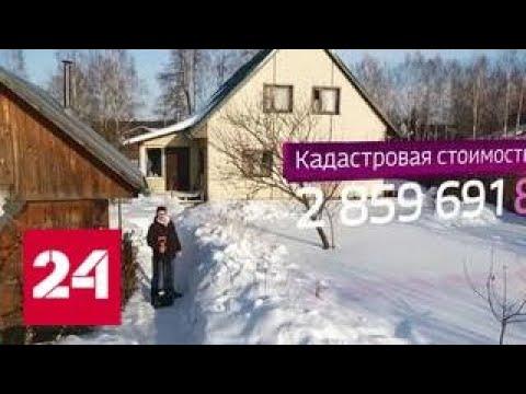 Смотреть Кадастровый шок: Росреестр спасет дачников от миллионных налоговых уведомлений - Россия 24 онлайн