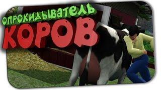 СТРИМ 🔴 The Cows Are Watching (Опрокинь корову)