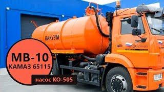 МВ-10 Камаз 65115-3082-50 (003, КО-505)