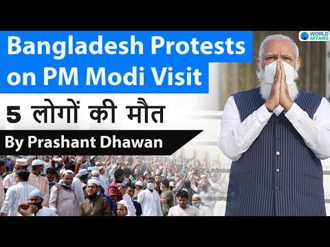 Bangladesh Protests on PM Modi Visit 5 लोगों की मौत #Bangladesh #Bangladesh50