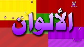 The Colors in Arabic - Atfal TV | الألوان باللغة العربية - أطفال تيفي