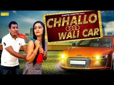 Chhalo Wali Car |  Raju Arora, Madhu Malik | TR, Mahi Chauhan | Latest Haryanvi Songs Haryanavi 2018