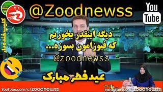 کلیپ خنده دار زودنیوز - عید فطر مبارک