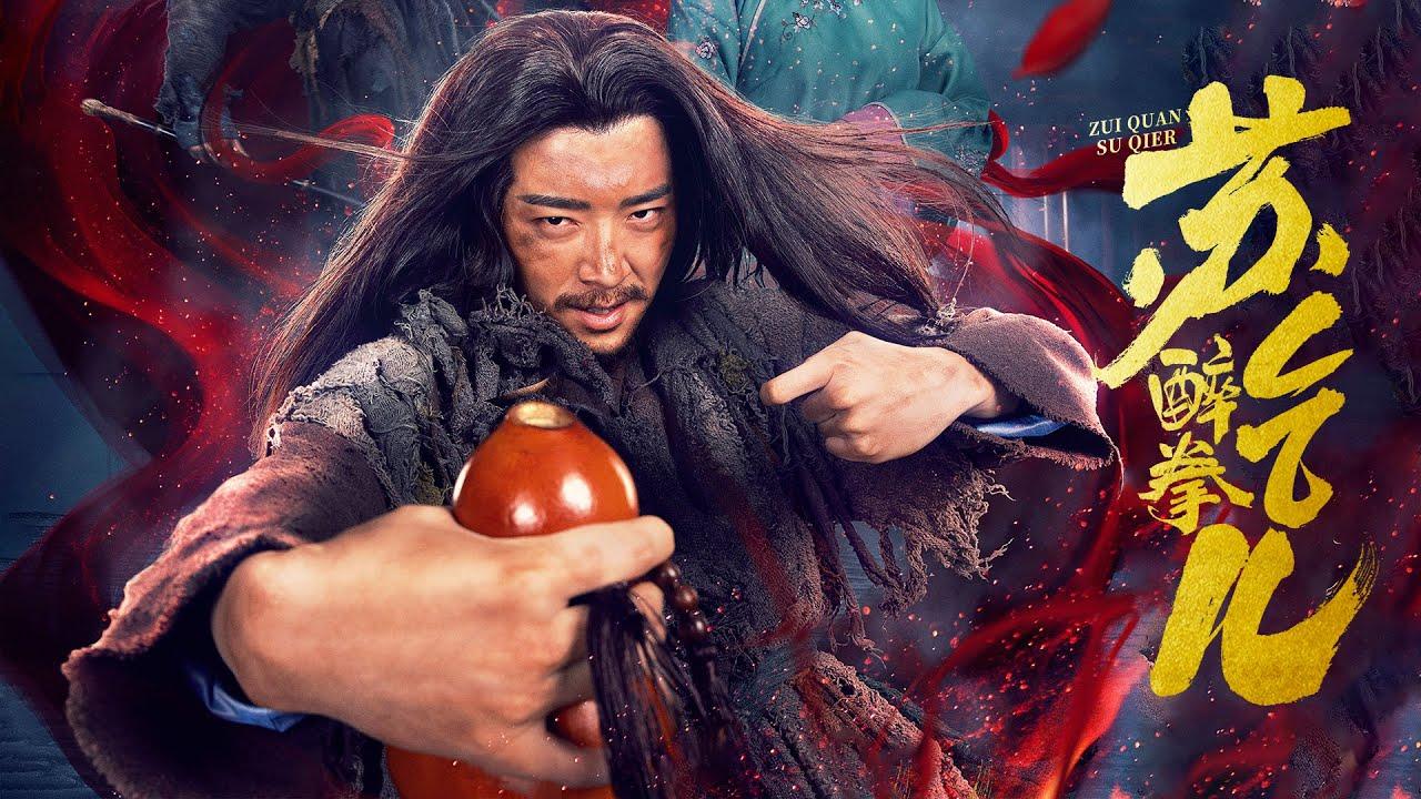 Download Movie 电影 | Drunken Master Su Qier 醉拳苏乞儿 | Martial Arts Action film 武侠动作片 Full Movie HD