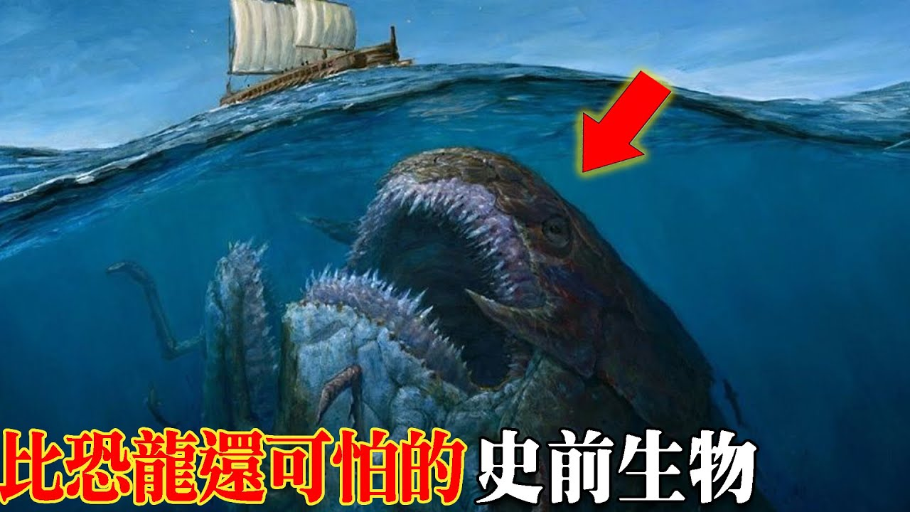 比恐龍還可怕的十大史前生物,令人聞風喪膽的掠食者,各領域中的頂級物種!