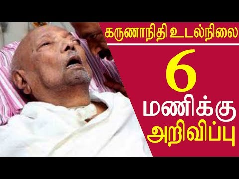 """current status of karunanidhi karunanidhi udal nilai major announcement @ 6pm tamil news tamil news live      DMK patriarch M Karunanidhi's condition has further declined, making it difficult for doctors to keep his """"vital organs functioning"""", the Kauvery Hospital said on Monday evening, triggering yet another scare over Kalaignar's health across Tamil Nadu.   The hospital has said that the next 24 hours could be crucial for the veteran politician. In the meanwhile thousands of dmk cadres have gathered at kauvery hospital . dmdk leader vijayakanth send his party men to kauvery hospital to meet kalaignar karunanidhi, former tamil nadu congress committee leader evks elangovan briefed about karunanidhi health condition to the media now. It is expected that kauvery hospital will announce karunanidhi health update at 6pm tonight    More tamil news tamil news today latest tamil news kollywood news kollywood tamil news Please Subscribe to red pix 24x7 https://goo.gl/bzRyDm  #tamilnewslive sun tv news sun news live sun news"""
